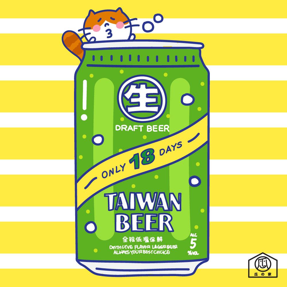 台灣啤酒 18天生啤酒 插畫 Beer