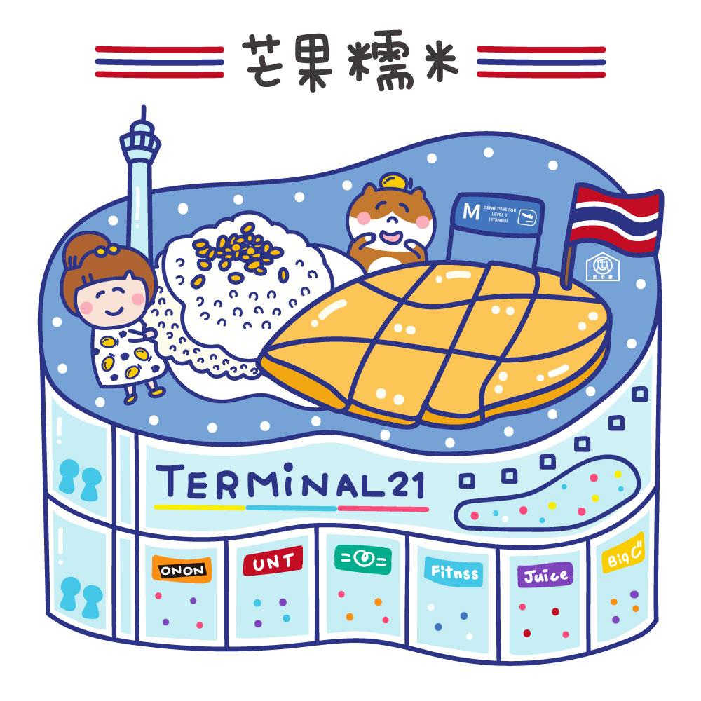 芒果糯米的日常 泰國 Terminal21
